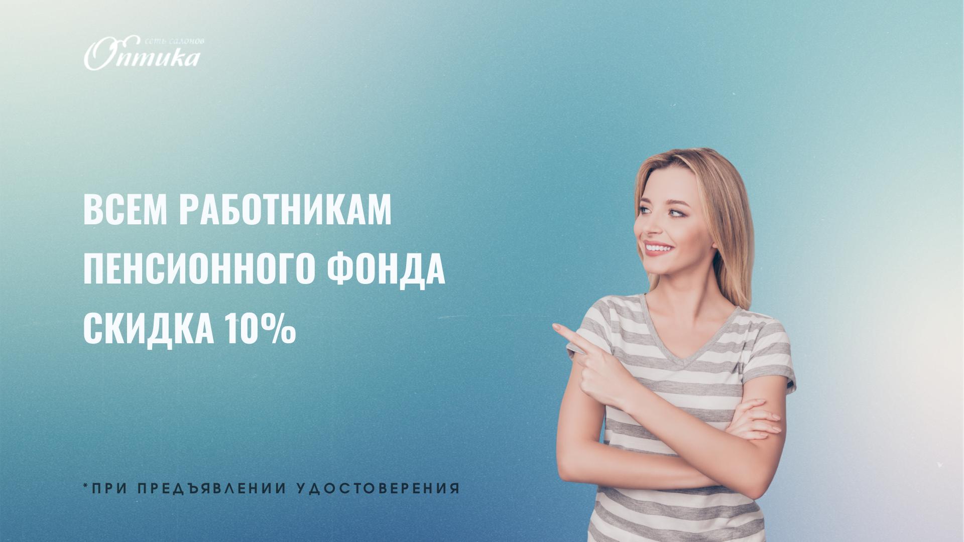 Для всех сотрудников Пенсионного фонда РФ