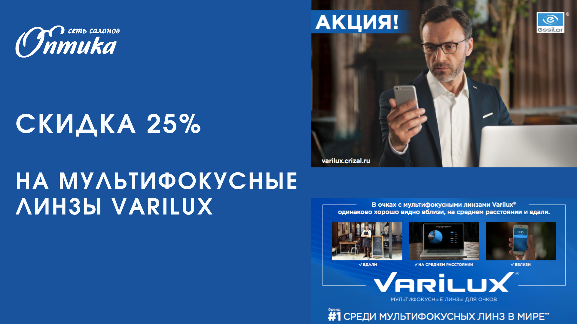СКИДКА 25% на линзы VARILUX!